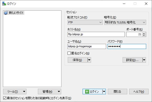 ロリポップ!のFTP設定例