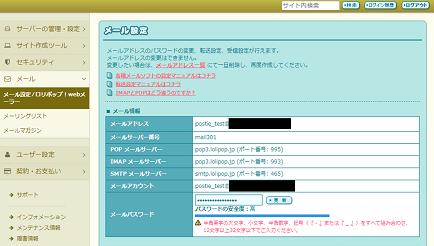 メール設定/ロリポップ|webメーラー