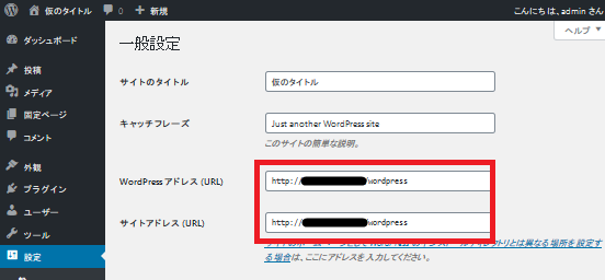 WordPressのダッシュボード(管理画面)のURL設定